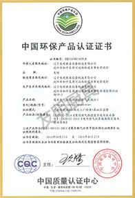 中國環保產品認證證書