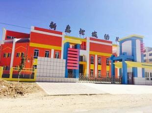 新惠北城幼兒園